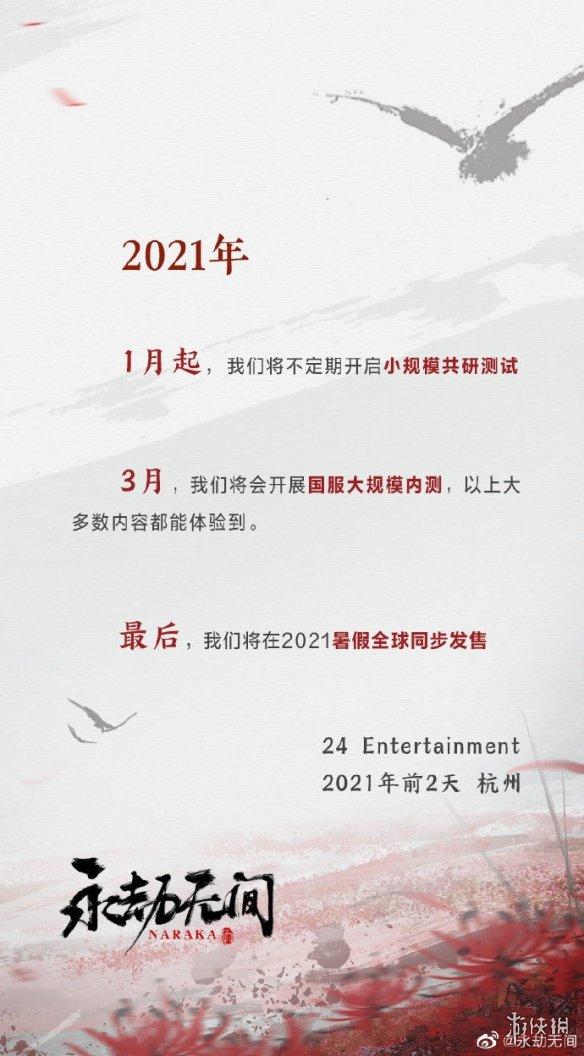 《永劫无间》跳票2021年暑期 3月开启国服大规模内测