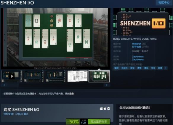程序猿必备!《深圳I/O》Steam限时半价 好评如潮!