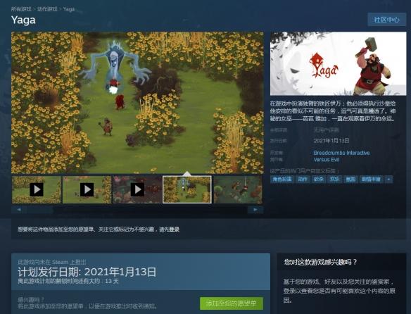 斯拉夫传说风新游《YAGA》明年登陆PC 支持中文
