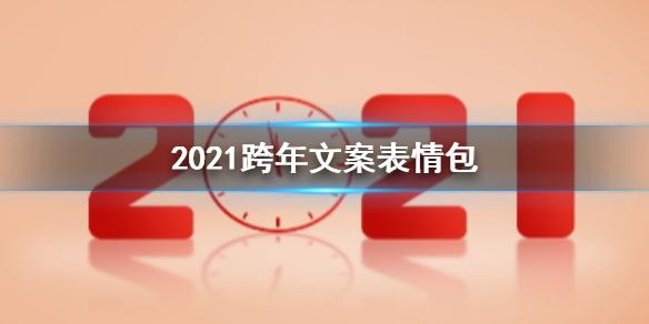 2021跨年文案有哪些 2021跨年表情包分享