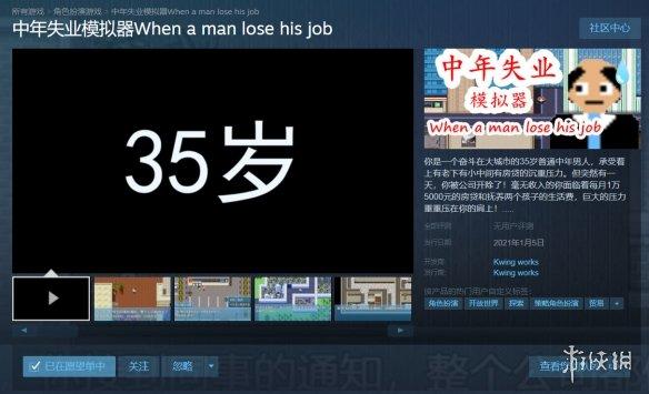 如何应对中年危机?《中年失业模拟器》即将上线Steam
