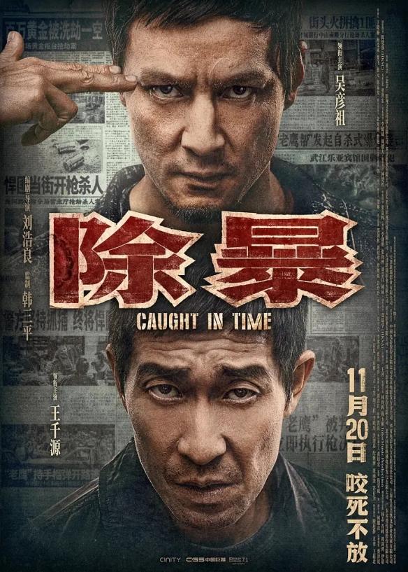 今年的精髓都在这里了!2020年热门华语电影TOP10