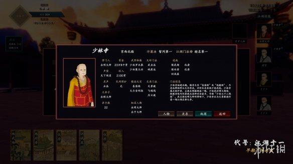 设定超丰富的国产武侠《江湖十一》简介 2人开发4年!