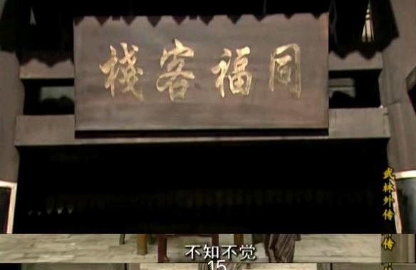 """武林外传播出十五周年 导演发文""""15年了 你们好吗"""""""