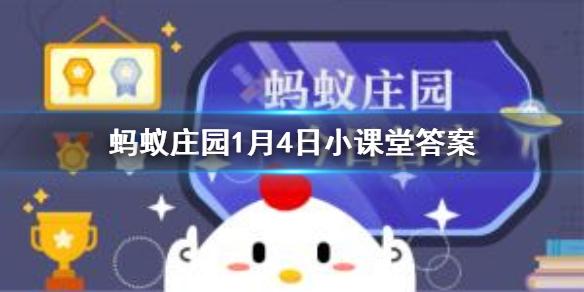 """古代镖局里有个职务叫""""趟子手"""",主要负责 今日最新小鸡答案1月4日"""