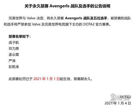 《DOTA2》Avengerls俱乐部及其五名选手被永久禁赛!