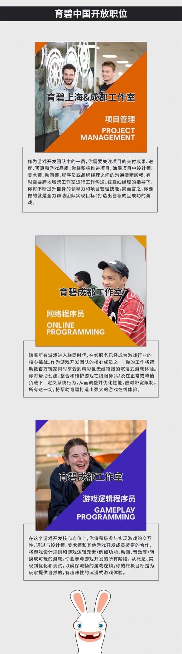 育碧中国工作室:应届毕业生人才招募计划启动!