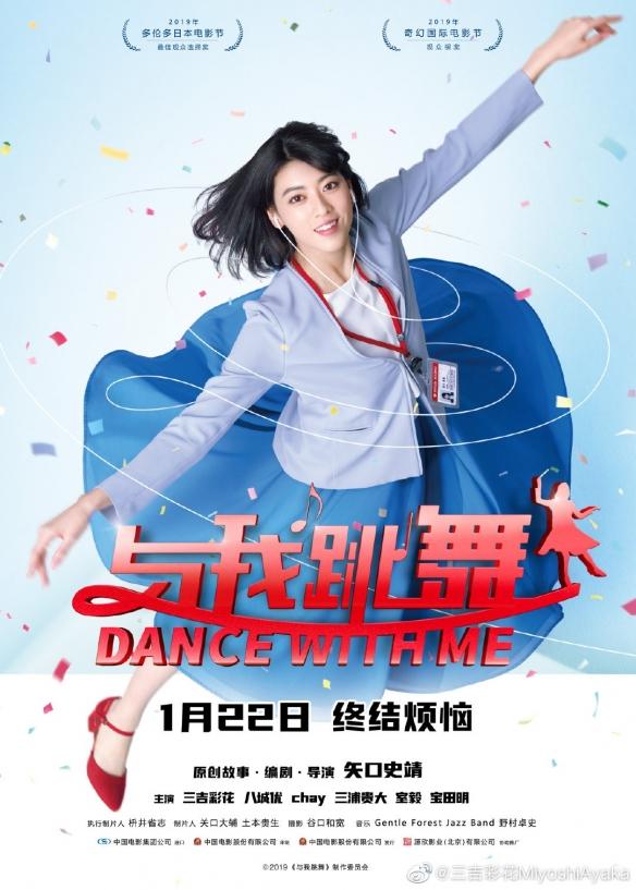 三吉彩花主演电影《与我跳舞》定档 1月22日上映