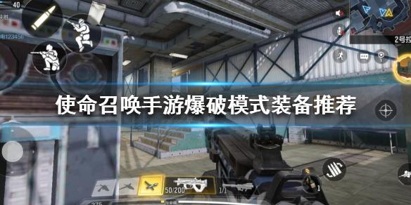 使命召唤手游爆破模式带什么装备 爆破模式装备推荐