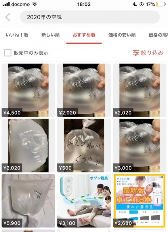 """日本网友分享超奇葩拍卖商品""""2020年的空气""""!"""