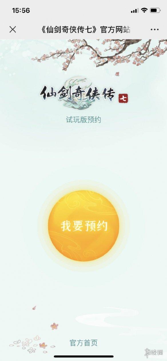 《仙剑奇侠传7》于今日12点开启试玩:预约Tips!