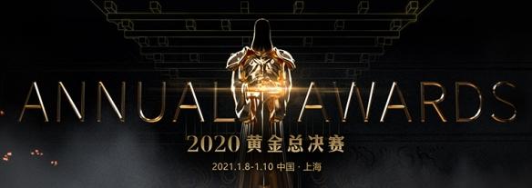 共襄盛举齐狂欢!2020黄金总决赛观看指南正式公布