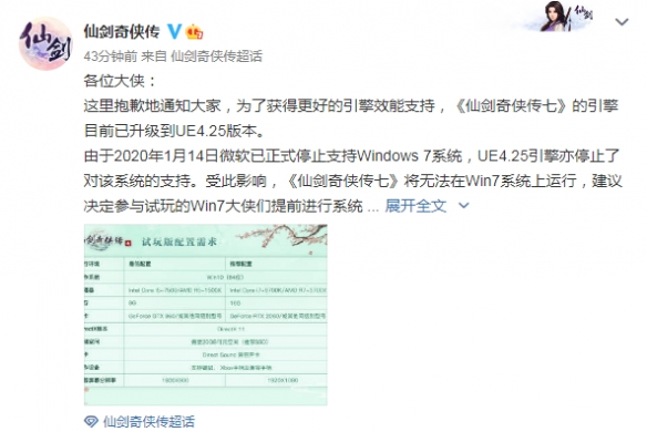 《仙剑奇侠传7》不支持win7系统!官方对此进行道歉