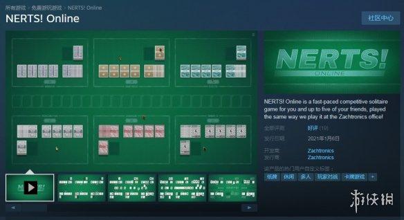Steam喜加一!多人纸牌对战《NERTS!Online》免费