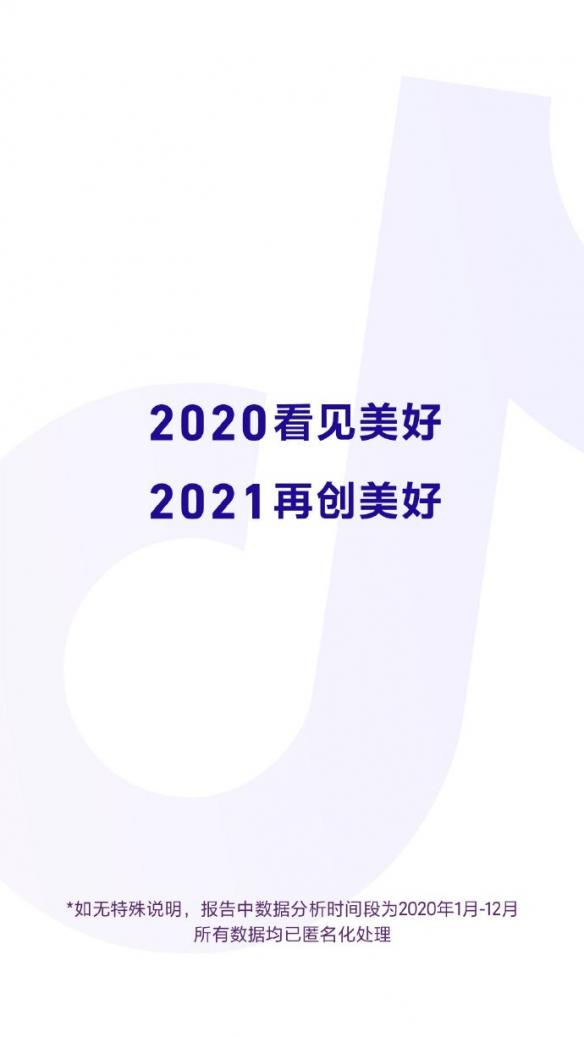 2020抖音数据报告:90后结婚生子!80后独爱风景!