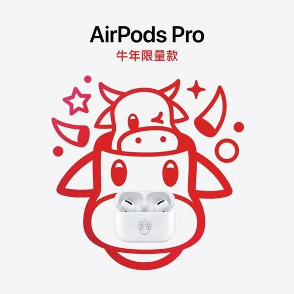 苹果推出AirPods Pro牛年限量款!专为中国用户准备