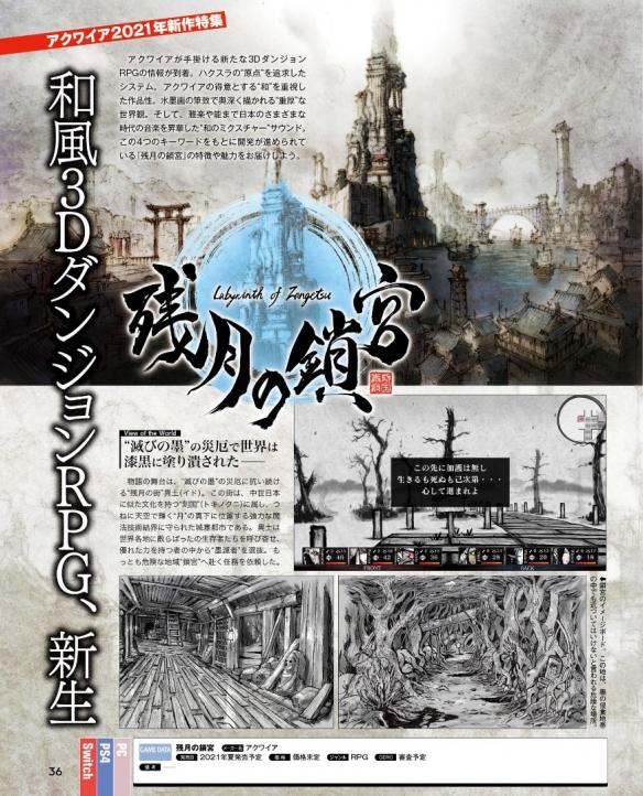 《天诛》开发商新作《残月之锁宫》公布 夏季发售