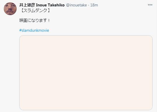 井上雄彦宣布经典少年漫画《灌篮高手》将电影化!