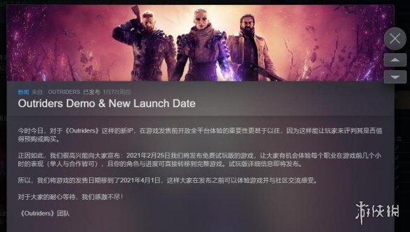 《先驱者》发售日再次跳票 2月有免费试玩、进度可继承