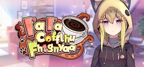 克苏鲁题材文字冒险游戏《邪神咖啡厅》专题上线