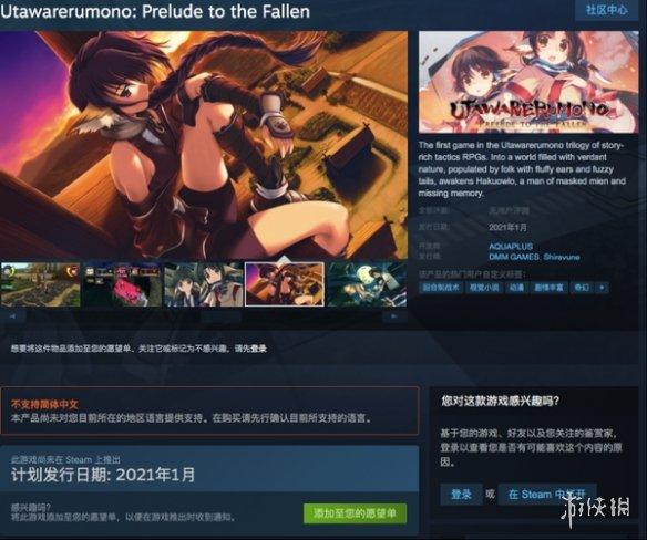 《传颂之物:致逝者的摇篮曲》1月22日Steam发售!