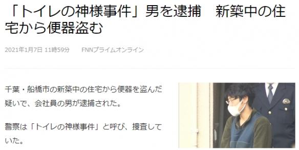日本专偷马桶小贼落网!《厕所的神明》同名事件落幕