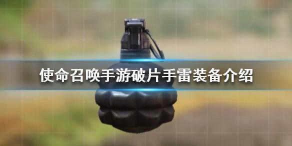 使命召唤手游破片手雷怎么用 使命召唤手游破片手雷装备介绍