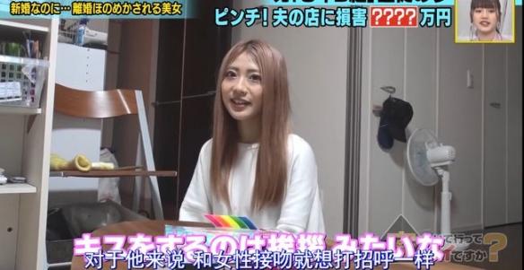 没天理!日本高颜值美女与软饭男离婚后又遇婚姻危机