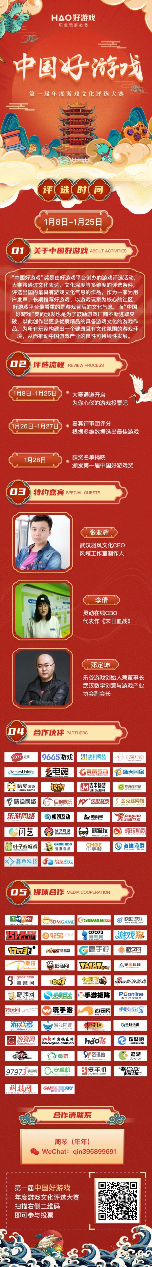 """2020年度""""中国好游戏""""游戏文化评选大赛正式启动!"""