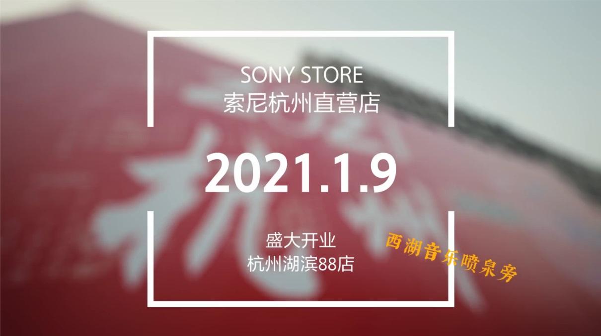 杭州索尼直营店开业:PS5亮相展示柜 还有游戏体验区