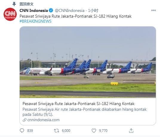 印尼官方:失事客机在撞击后解体 黑匣子已经找到