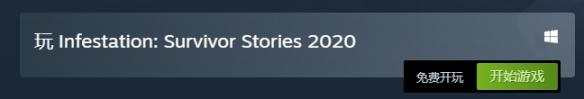 沙盒《感染:生存故事》重新上架Steam!免费提供