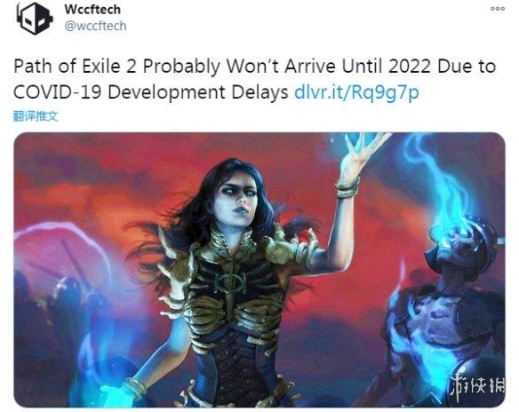 《流放之路2》2022年才能发布!疫情导致招不到员工