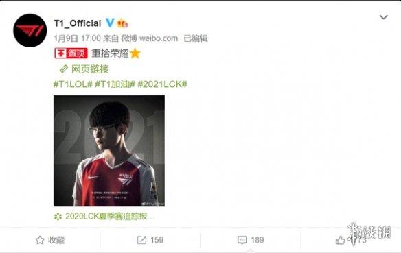 《英雄联盟》韩国T1战队放出大魔王faker新队服照片
