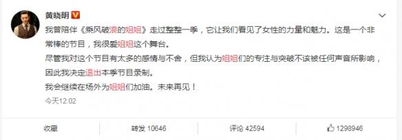 黄晓明退出乘风破浪的姐姐2 节目组发声随时欢迎回来