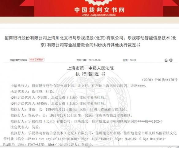 贾跃亭、甘薇3000万房产被强制拍卖 仍欠银行4.67亿