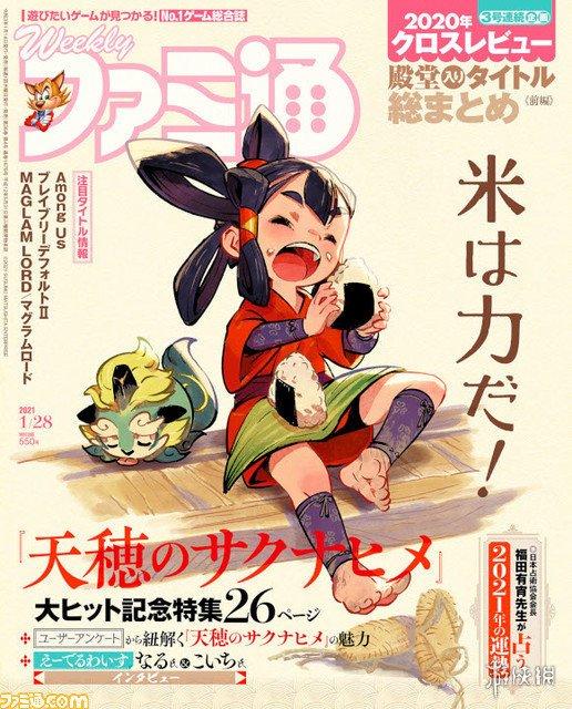《天穗之咲稻姬》登Fami通新一期封面 大口吃饭真可爱