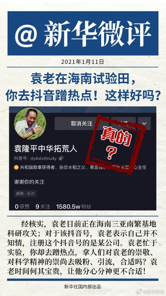 袁隆平入驻抖音本人不知情! 抖音回应:完成实名认证
