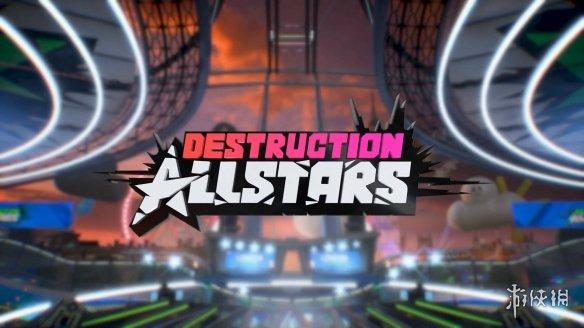 PS5《毁灭全明星》即将公布大量情报!游戏片段欣赏