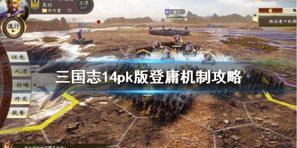 三國志 14 pk