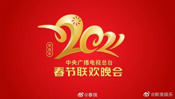 2021年央视牛年春晚logo已公布:大家觉得如何呢?