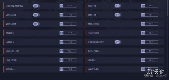 游侠独家制作《三国群英传8》六十四项修改器发布!