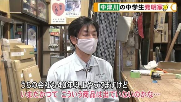 15岁日本少年发明可拆卸铁窗:受京阿尼纵火案影响!
