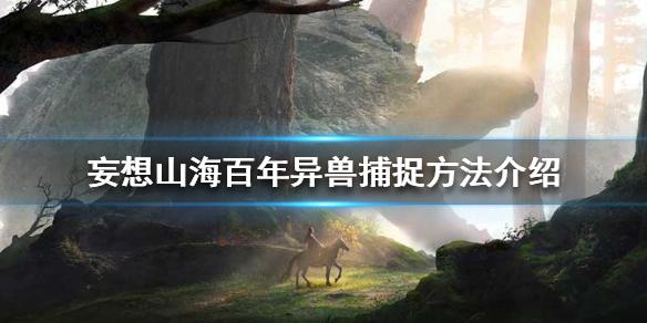 游戏资讯-妄想山海相关攻略-综合攻略资讯