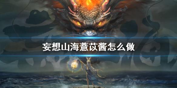 游戏攻略-妄想山海相关攻略-关卡攻略
