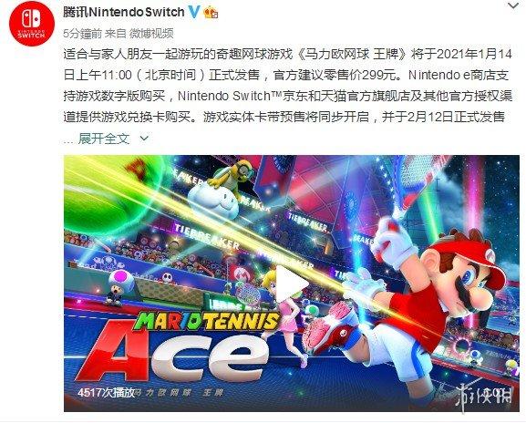 299元!《马力欧网球:王牌》国行版1月14日发售!