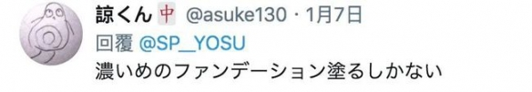 """日本网红小哥错把染发膏当洗面奶 变身""""日本丁真""""?"""