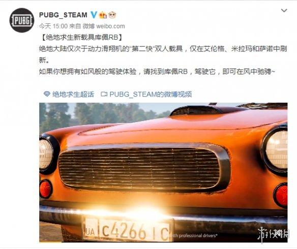 """《绝地求生》官方宣布新载具""""库佩RB""""加入游戏!"""