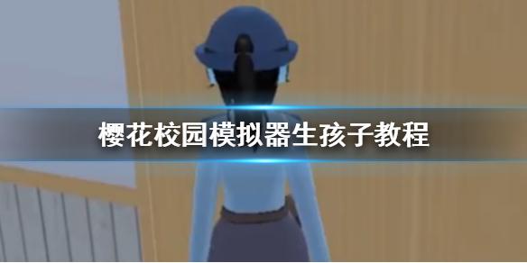 樱花校园模拟器走路姿势怎么调 樱花校园模拟器走路姿势调整方法