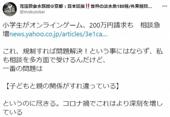 日本小学生手游氪金引热议:该不该将责任归咎于疫情?